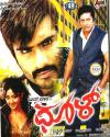 DHOOL VCD