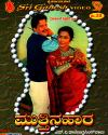 Mutthina Haara VCD