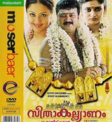 Seetha Kalyanam Watch Malayalam Movie Online Free