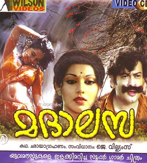 Madalasa Hot Malayalam Movie
