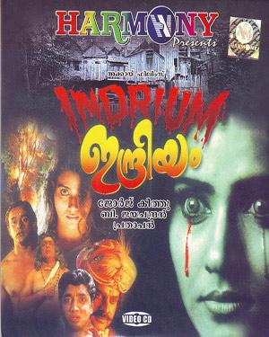 Buy malayalam movie indriyam vcd for Classic house 2000s