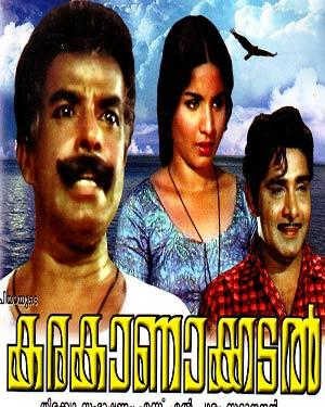 Karakanakadal 1971 Malayalam Movie
