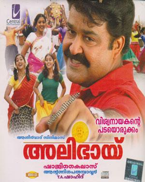 Ali Bhai 2008 Malayalam Movie