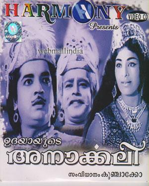 Anarkali 1966 Malayalam Movie