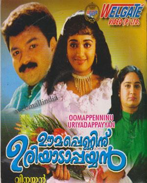 Oomappenninu Uriyadappayyan movie