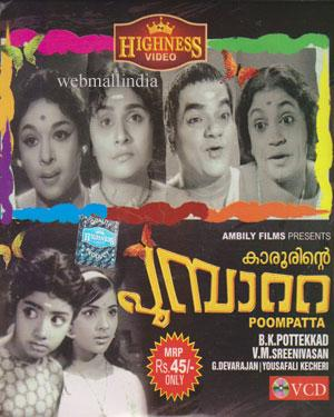 Poompatta 1971 Malayalam Movie