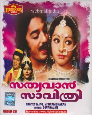 Sathyavan Savithri 1977 Malayalam Movie