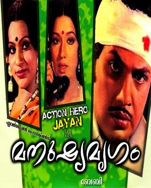 Image Old Malayalam Movies Online Download