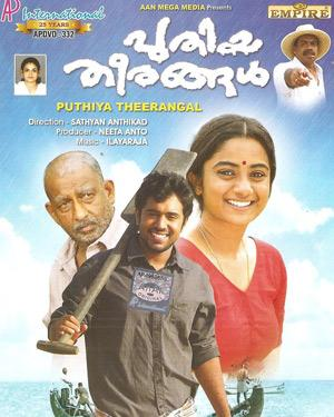 Puthiya Theerangal DVD