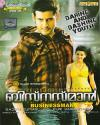 Businessman(Malayalam) DVD