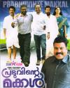 Prabhuvinte Makkal DVD