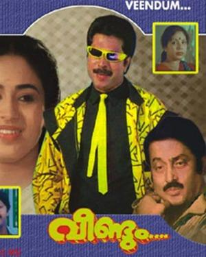 Veendum 1986 Malayalam Movie