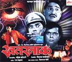 Khatarnak (2000) - Marathi Movie