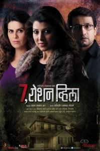 7 Roshan Villa  movie