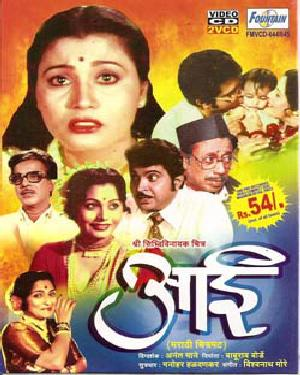 Aai (Usha Chavan)  movie