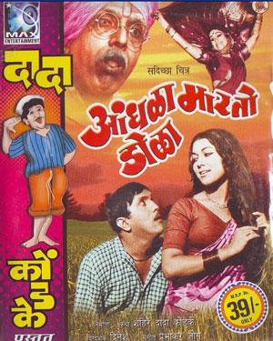 AANDHALA MARTO DOLA  movie