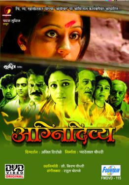 Agnidivya  movie