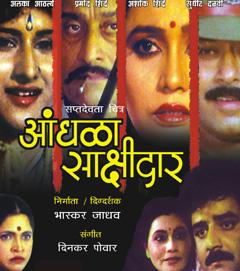 ANDHALA SAKSHIDAR  movie
