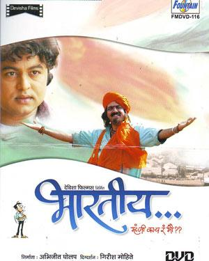 Bhartiya  movie