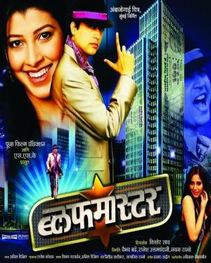 BLUFFMASTER (Marathi)  movie