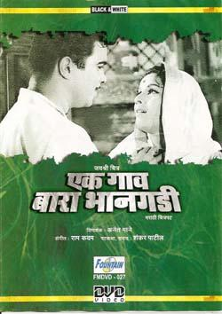 Ek Gaon Bara Bhangadi  movie
