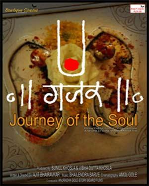 Gajaar: Journey Of The Soul VCD