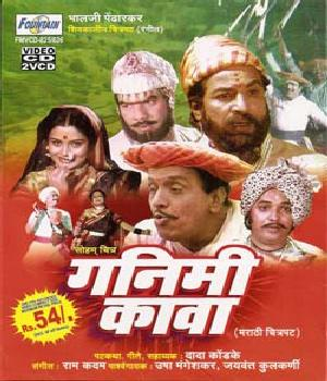 Ganimi Kava  movie