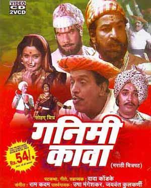 GANIMI KAWA   ( Marathi )  movie