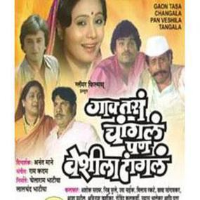GAON TASA CHANGALA PAN VESHILA TANGALA  movie