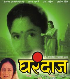 GHARANDAAZ  movie