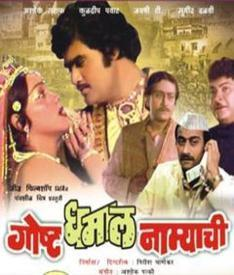 GOSHT DHAMAAL NAMYACHI  movie