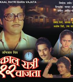 KAAL RATRI BARA VAJATA  movie