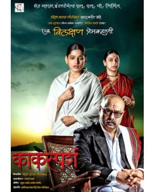 Kaksparsh BluRay