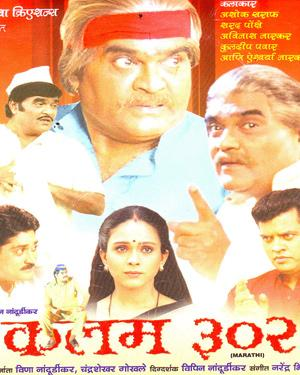 KALAM 302  movie