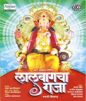 Lalbaugcha Raja  movie