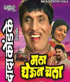 MALA GHEWOON CHALA  movie