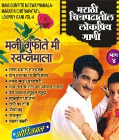 MANI GUMFITE MI SWAPNAMALA- MARATHI CHIT  movie