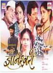 ASHI HI DYANESHWARI  movie