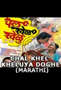 Chala Khel Khelu Ya Doghe  movie