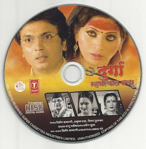 Durga Mantyat Mala   movie