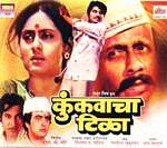 KUNKAVACHA TILA  movie
