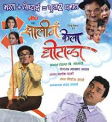 saline kela ghotala full movie