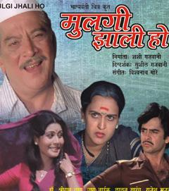 MULGI JHALI HO  movie