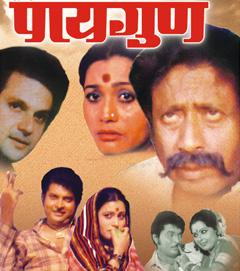 PAAYGOON  movie
