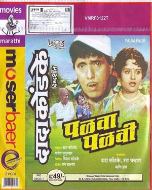 PALVA PALVI  movie