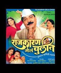 Rajkaran Gela Chulit  movie