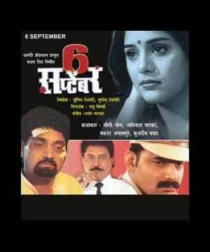 SAHA SEPTEMBER  movie