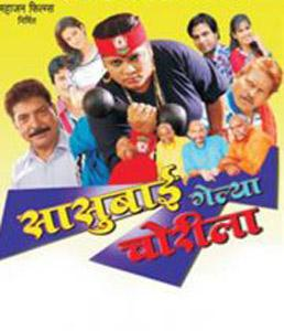 Sasubai Gelya Chorila  movie