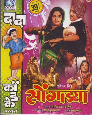 SONGADYA  movie