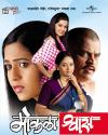 Mokala Shwaas DVD